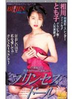 (61ap010)[AP-010] プリンセスドール 相川とも子 ダウンロード