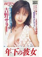 (61ap011)[AP-011] 年下の彼女 吉野サリー ダウンロード