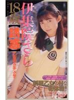 18歳【誘惑】乙女のクチュクチュ 伊集院さら