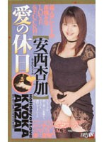 (61ap027)[AP-027] 愛の休日 安西杏加 ダウンロード