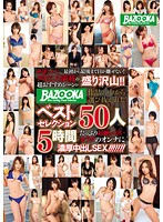BAZOOKAベストセレクション50人5時間 ダウンロード