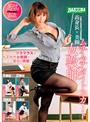 高身長×美脚 ムチムチタイトスカート女教師
