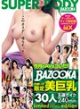 BAZOOKA可愛い子限定美巨乳30人240min limited edition