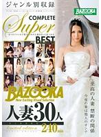 BAZOOKA人妻30人240min limited edition ダウンロード