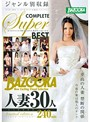 BAZOOKA人妻30人240min limited edition