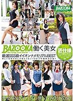 BAZOOKA 働く美女 厳選SSS級イイオンナメモリアルBEST