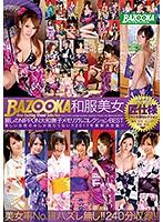 【画像】BAZOOKA 和服美女麗しのNIPPON大和撫子メモリアルコレクションBEST