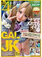 イマドキ☆ぐうかわギャル女子校生 Vol.001 ダウンロード