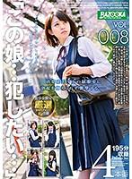 「「この娘…犯したい…」VOL.008 清楚系美少女の制服姿に勃起を抑えられず襲撃する」のパッケージ画像