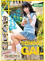 イマドキ☆ぐうかわギャル女子校生 Vol.002 ダウンロード