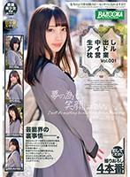 生中出しアイドル枕営業 Vol.001