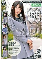 生中出しアイドル枕営業Vol.002【bazx-198】