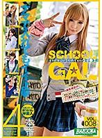 イマドキ☆ぐうかわギャル女子●生 Vol.008