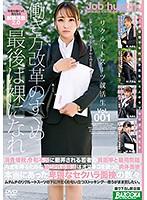 リクルートスーツ就活生 Vol.001