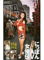 (61bf80)[BF-080] にっぽんAV女優伝 転生ノ章 ダウンロード