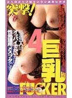 突撃!巨乳FUCKER 4 ダウンロード