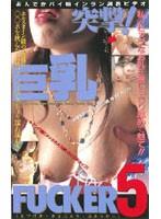 突撃!巨乳FUCKER 5 ダウンロード