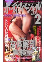ボディスペシャル2 女体解剖実験室 ダウンロード