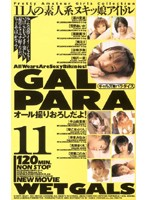 GAL PARA 11WETGALS ダウンロード