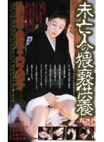(61rmd339)[RMD-339] 未亡人の猥褻供養 ダウンロード