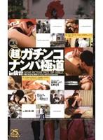 (61rmd430)[RMD-430] 素人超ガチンコナンパ極道 in仙台 ダウンロード