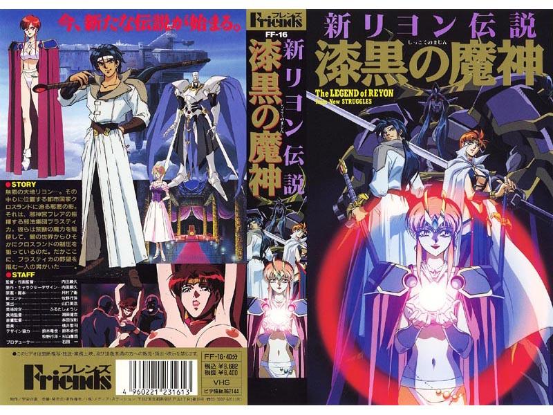 【淫乱・ハード系】「新リヨン伝説 漆黒の魔神」メディアステーション