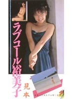 (61fx01)[FX-001] ラブコール裕美子 田所裕美子 ダウンロード