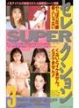 SUPERセレクション vol.3