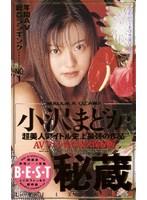 (61fx29)[FX-029] 秘蔵 小沢まどか ダウンロード