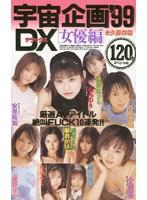 (61fx33)[FX-033] 宇宙企画99DX「女優編」小池亜弥.葵みのり ダウンロード