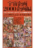 (61fx36)[FX-036] 宇宙企画2000 企画編 ダウンロード