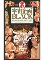 裏 宇宙企画BLACK ダウンロード