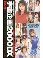 宇宙企画2000DX120分SP ダウンロード