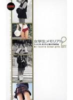女学生メモリアル2 ダウンロード