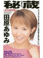 「秘蔵 田原あゆみ」のパッケージ画像