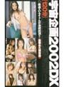 宇宙企画2002 DX