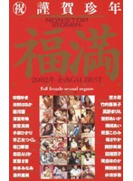 (61fx64)[FX-064] 福満 ダウンロード