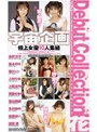 宇宙企画Debut Collection 花