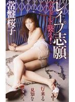 レイプ志願 アイドルを襲え! 常盤桜子 ダウンロード