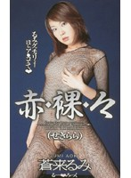 (61ia65)[IA-065] 赤・裸・々 蒼来るみ ダウンロード