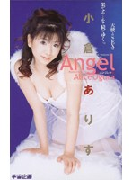 Angel 小倉ありす
