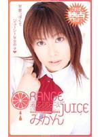 みかん/オレンジジュース/DMM動画