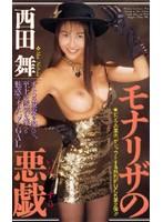 モナリザの悪戯 西田舞