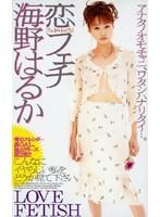 (61ig08)[IG-008] 恋フェチ 海野はるか ダウンロード