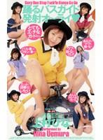 「踊るバスガイド発射オーライ 上村ひな」のパッケージ画像