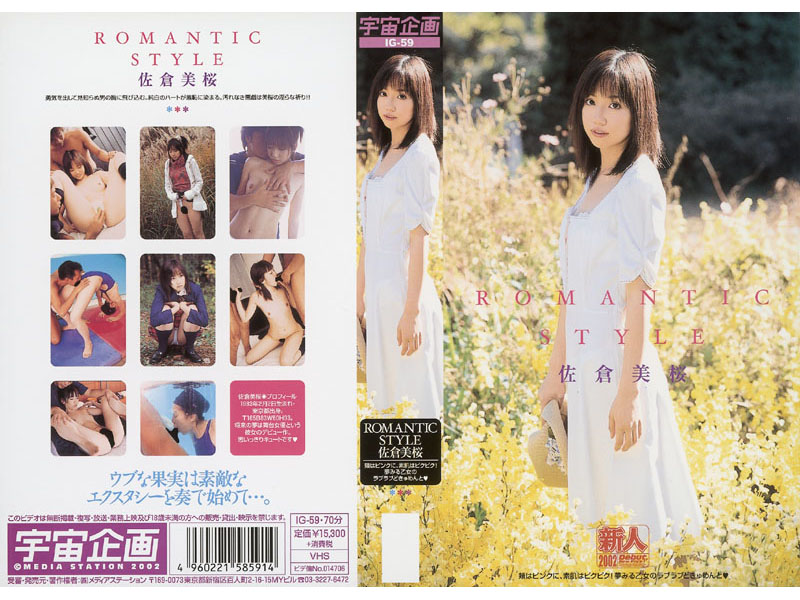 ROMANTIC STYLE 佐倉美桜