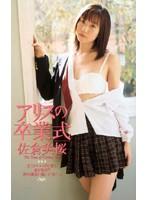 (61ig64)[IG-064] アリスの卒業式 佐倉美桜 ダウンロード