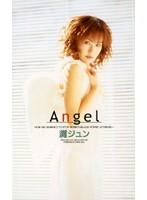 Angel 灘ジュン
