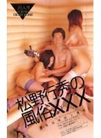 松野行秀の風俗××× ダウンロード