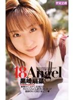 黒崎扇菜/18Angel/DMM動画